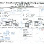 Equipment Interchange Receipt - EIR
